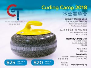 We are to hold Curling Camps in 2018