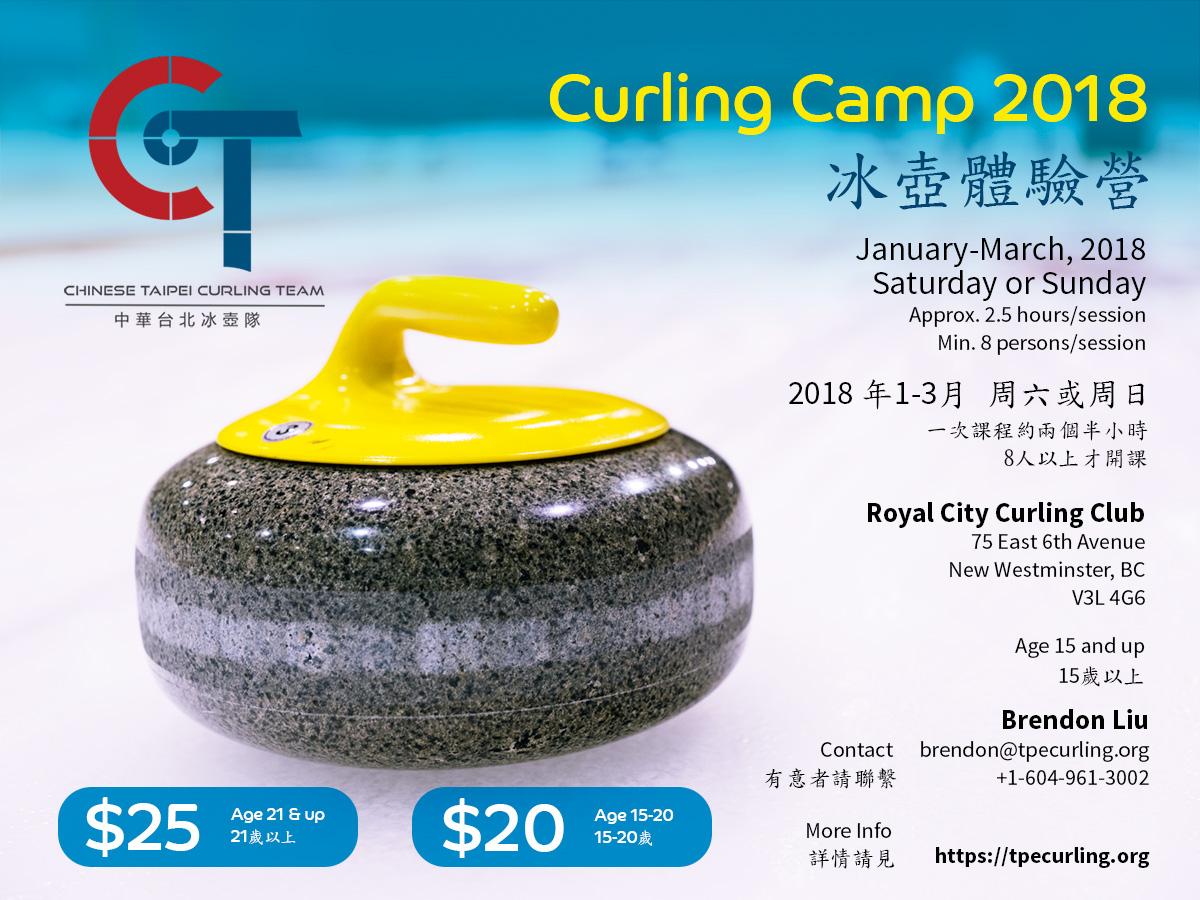 我們將在明年初舉辦冰壺體驗營