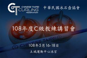 108年度中華民國冰石壺協會C級教練講習會