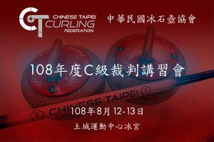 108年度中華民國冰石壺協會C級裁判講習會