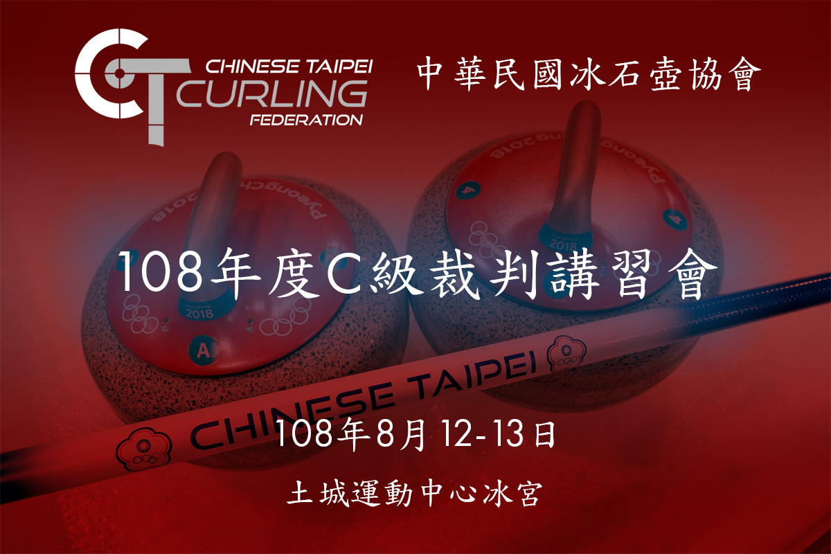 Chinese Taipei Curling Federation Level C Umpire Course 2019