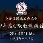 中華民國冰石壺協會109年度C級教練講習會