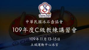 CTCF Level C Coach Course 2020