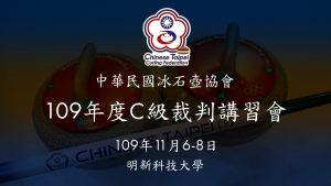 中華民國冰石壺協會109年度C級裁判講習會