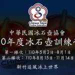 中華民國冰石壺協會110年度冰石壺新竹訓練營