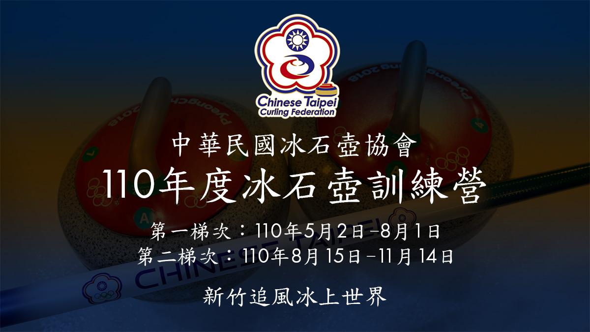 Read more about the article 中華民國冰石壺協會110年度冰石壺新竹訓練營